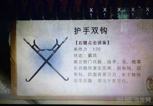 侠客风云传全部双武武器获得详解 双武武器一览介绍 3