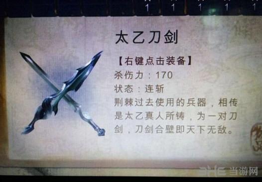 侠客风云传全部双武武器获得详解 双武武器一览介绍 1
