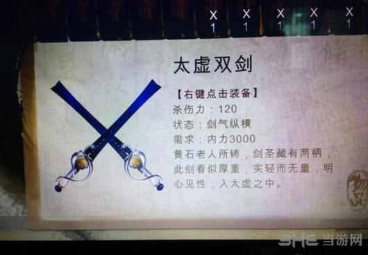 侠客风云传全部双武武器获得详解 双武武器一览介绍 2
