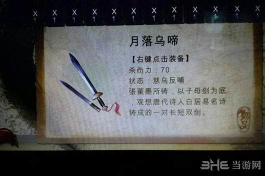 侠客风云传全部双武武器获得详解 双武武器一览介绍 7