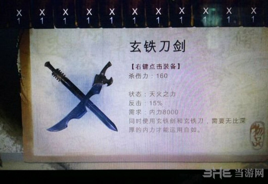 侠客风云传全部双武武器获得详解 双武武器一览介绍 5