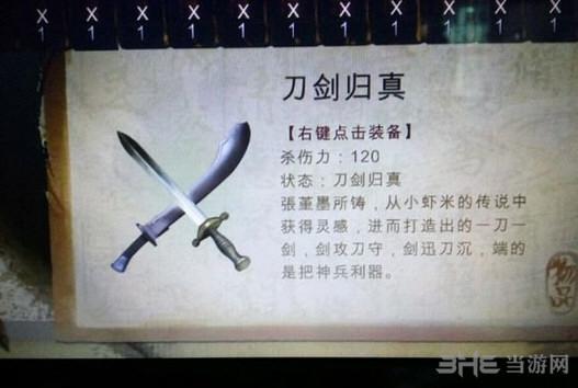 侠客风云传全部双武武器获得详解 双武武器一览介绍 6