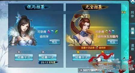 剑侠情缘手游电脑版