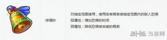 梦幻西游无双版法宝惊魂铃属性详解 惊魂铃怎么样 1