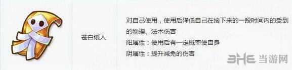 梦幻西游无双版法宝苍白纸人属性详解 苍白纸人怎么样 1