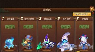 梦幻西游无双版60幻境降妖1-5通关攻略详解 60幻境降妖怎么打1