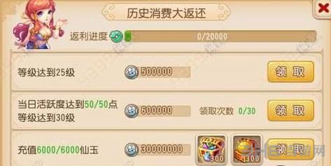 梦幻西游手游最新快速赚钱方法介绍 怎么快速赚钱 1