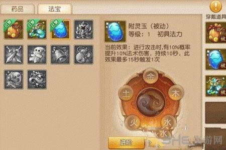 梦幻西游无双版龙宫搭配什么法宝好1