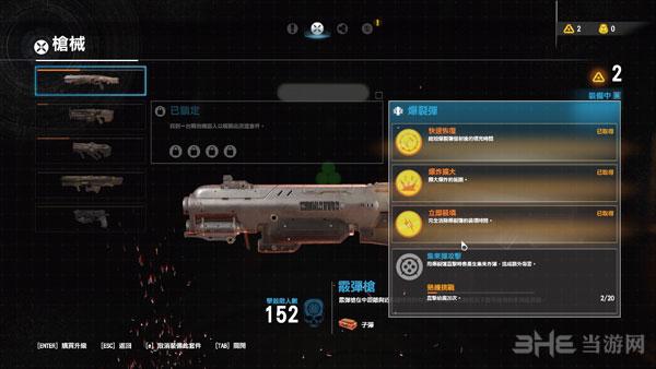毁灭战士4武器升级1