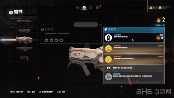 毁灭战士4武器升级2
