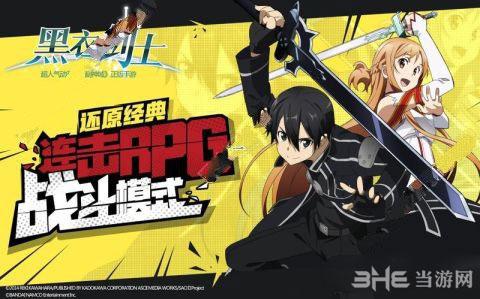 刀剑神域黑衣剑士手游电脑版
