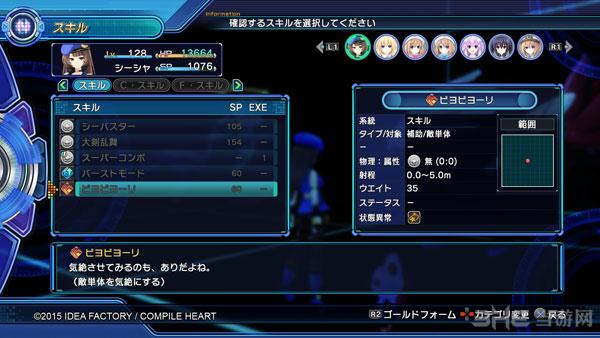 新次元游戏海王星VII如何快速升级心得技巧分享2