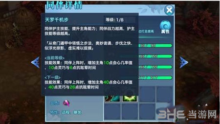 剑侠情缘手游电脑版4