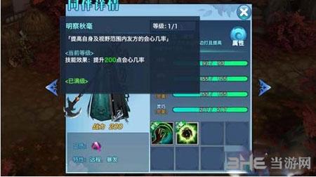 剑侠情缘手游电脑版5