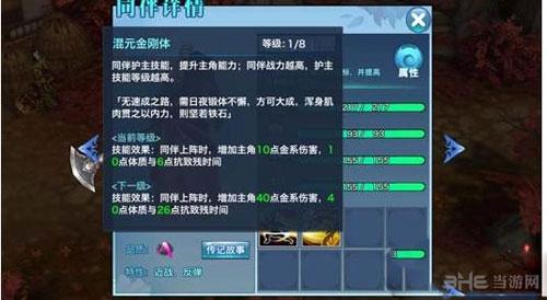 剑侠情缘手游截图3