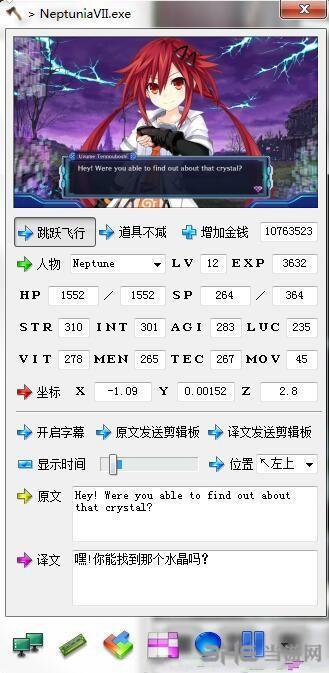 新次元游戏:海王星VII小斧头修改器5截图0