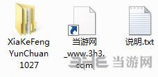 侠客风云传1.0.2.7升级补丁截图1