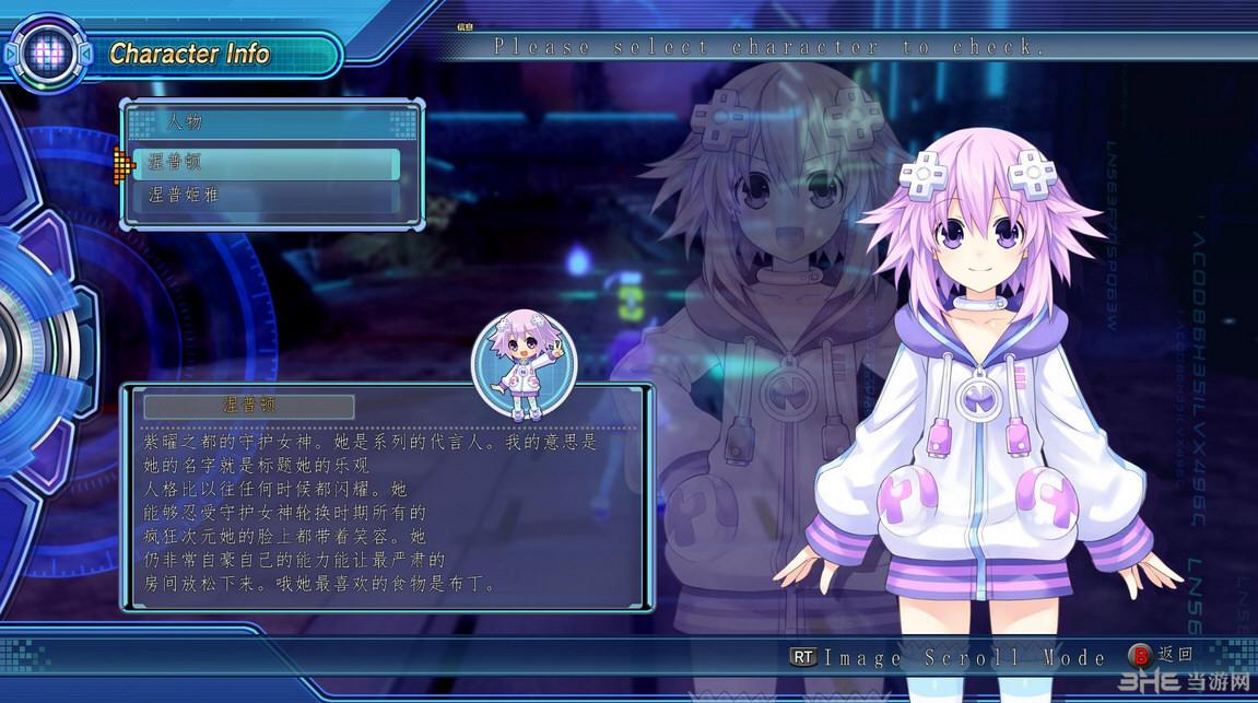 新次元游戏:海王星VII LMAO汉化组汉化补丁截图2