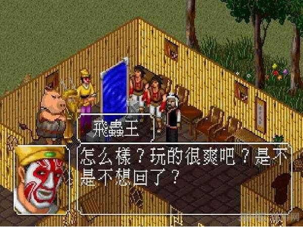 金庸群侠传之苍龙逐日1.2版截图0
