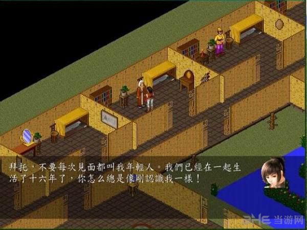 金庸群侠传之苍龙逐日1.2版截图2