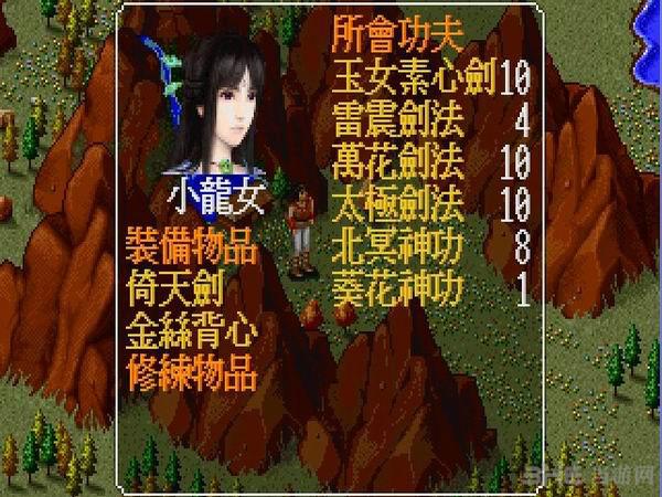 金庸群侠传之苍龙逐日1.2版截图4