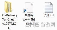 侠客风云传v1.0.2.7绅士MOD集合截图1