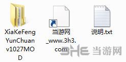 侠客风云传1.0.2.8金箍棒法MOD截图1