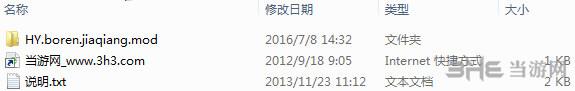火影忍者疾风传:究极忍者风暴4博人加强版MOD截图3