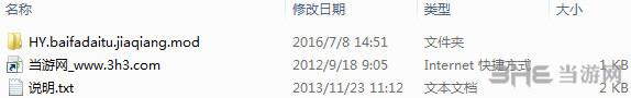 火影忍者疾风传:究极忍者风暴4白发带土加强版MOD截图3