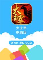 大主宰电脑版中文版v2.0.0