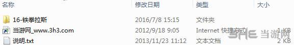 火影忍者疾风传:究极忍者风暴4铁拳拉斯加强版MOD截图3