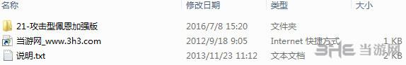 火影忍者疾风传:究极忍者风暴4攻击型佩恩加强版MOD截图3