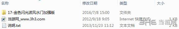 火影忍者疾风传:究极忍者风暴4金色闪光波风水门加强版MOD截图3