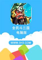 全民斗三国电脑版安卓破解版v1.0.16