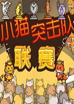 小猫突击队:联赛中文汉化版