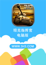 坦克指挥官电脑版安卓版v1.0.4.3