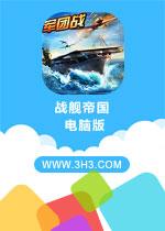 战舰帝国电脑版PC安卓版v3.2.8