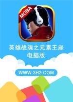 英雄战魂之元素王座电脑版安卓版v1.01.00