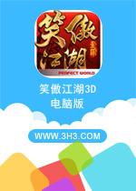 笑傲江湖3d手游电脑版