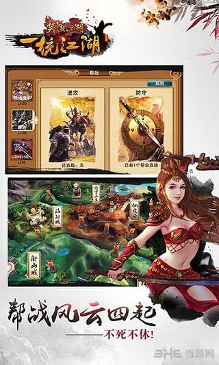 笑傲江湖3d手游电脑版截图2