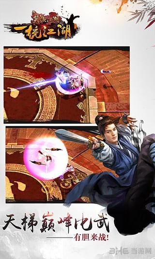 笑傲江湖3d手游电脑版截图4