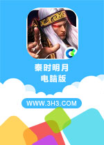 秦时明月电脑版pc安卓版v5.2.1