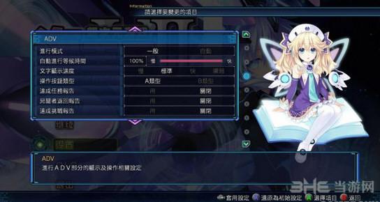 新次元游戏:海王星VII轩辕汉化组DLC汉化补丁截图0