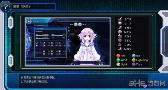 新次元游戏:海王星VII简体中文汉化补丁截图3