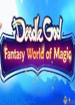 涂鸦上帝:魔法幻想世界