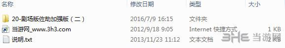 火影忍者疾风传:究极忍者风暴4剧场版佐助加强版V2 MOD截图3