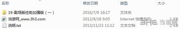 火影忍者疾风传:究极忍者风暴4剧场版佐助加强版V1 MOD截图3