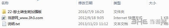 火影忍者疾风传:究极忍者风暴4秽土转生斑加强版MOD截图3