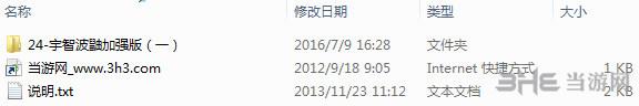 火影忍者疾风传:究极忍者风暴4宇智波鼬加强版MOD截图3
