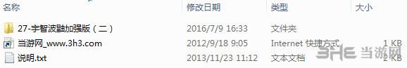 火影忍者疾风传:究极忍者风暴4宇智波鼬加强版V2 MOD截图3